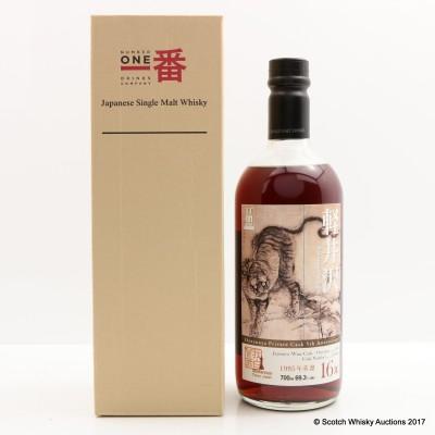Karuizawa 1995 16 Year Old Japanese Wine Cask #5006 Shinanoya Private Cask 5th Anniversary
