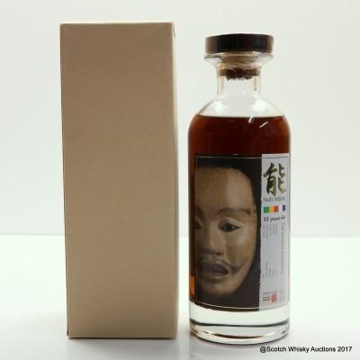 Karuizawa Noh 1977 32 Year Old Cask #4592